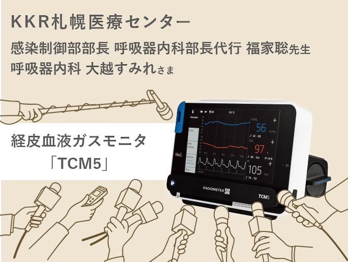 経皮血液ガスモニタ「TCM5」<br>KKR札幌医療センター 感染制御部部長 呼吸器内科部長代行 福家聡先生、呼吸器内科 大越すみれさま