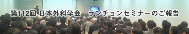 第112回日本外科学会定期学術集会 ランチョンセミナー<br>「ICG蛍光法の現状と展望-光が導く消化器外科手術-」