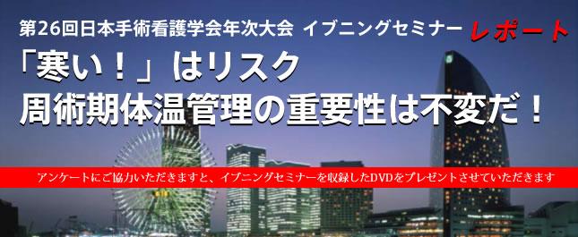 第26回日本手術看護学会年次大会 イブニングセミナー2<br />「「寒い!」はリスク 周術期体温管理の重要性は不変だ!」