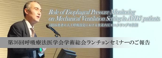 第36回日本呼吸療法医学会学術総会 ランチョンセミナー<br />「ARDS患者の人工呼吸器設定における食道内圧モニタリングの役割」