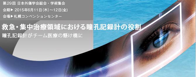 第29回日本外傷学会総会・学術集会 ランチョンセミナー<br /> 「救急・集中治療領域における瞳孔記録計の役割」