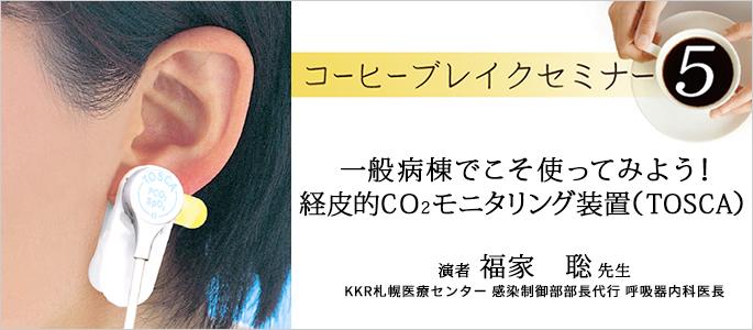 第26回日本呼吸ケア・リハビリテーション学会学術集会 コーヒーブレイクセミナー5<br />「一般病棟でこそ使ってみよう!経皮的CO<sub>2</sub>モニタリング装置(TOSCA)」