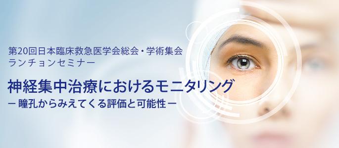 第20回日本臨床救急医学会総会・学術集会 ランチョンセミナー「神経集中治療におけるモニタリング-瞳孔からみえてくる評価と可能性ー」