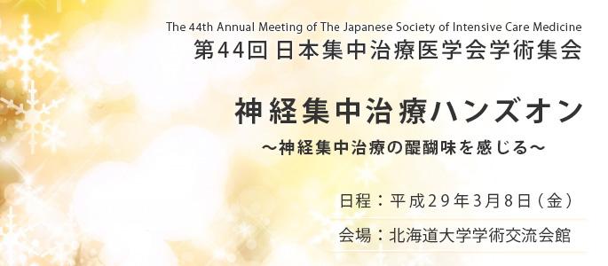 第44回日本集中治療医学会学術集会 ハンズオンセミナー<br />「神経集中治療ハンズオン(神経集中治療の醍醐味を感じる)」