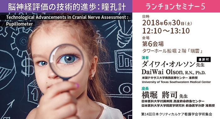 第14回日本クリティカルケア看護学会学術集会 ランチョンセミナー5<br> 「脳神経評価の技術的進歩:瞳孔計」