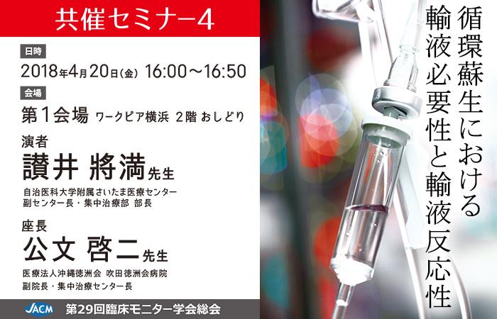 第29回日本臨床モニター学会総会 共催セミナー「循環蘇生における輸液必要性と輸液反応性」