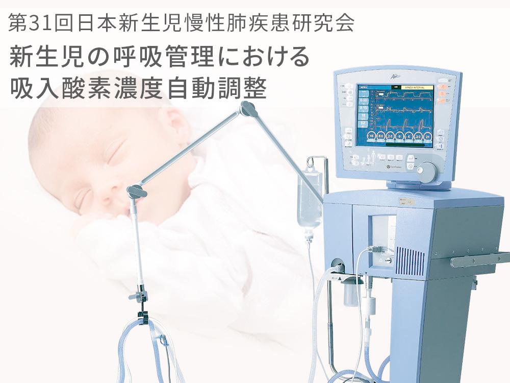 第31回日本新生児慢性肺疾患研究会 教育講演セミナー「新生児の呼吸管理における吸入酸素濃度自動調整」
