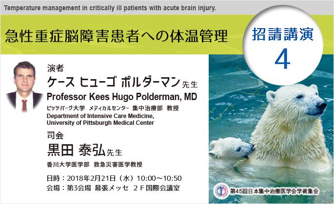 第45回日本集中治療医学会学術集会 招請講演<br>「急性重症脳障害患者への体温管理」