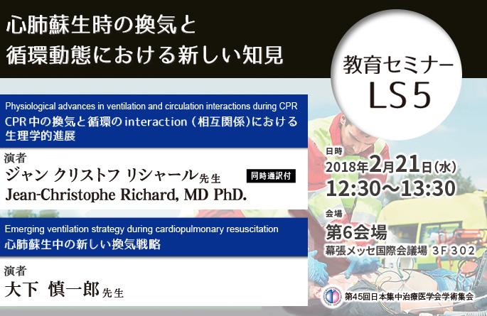 第45回日本集中治療医学会学術集会 ランチョンセミナー<br/>「心肺蘇生時の換気と循環動態における新しい知見」