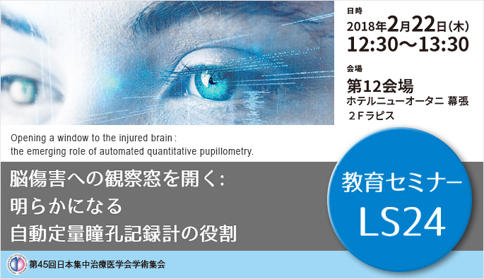 第45回日本集中治療医学会学術集会 ランチョンセミナー<br/>「脳傷害への観察窓を開く: 明らかになる自動定量瞳孔記録計の役割」
