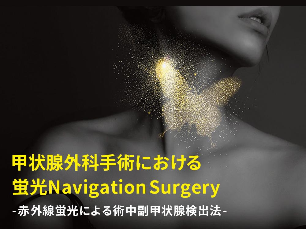 第51回日本甲状腺外科学会学術集会 イブニングセミナー「甲状腺外科手術における蛍光Navigation Surgery -赤外線蛍光による術中副甲状腺検出法-」