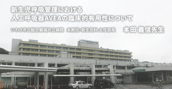 人工呼吸器 AVEA<br />いわき市立総合磐城共立病院 未熟児・新生児科 主任部長 本田義信先生