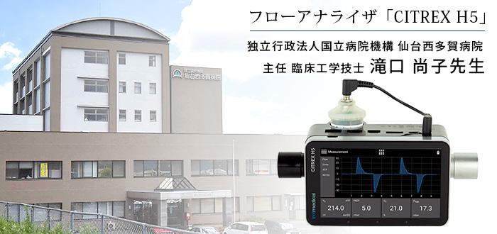 フローアナライザ「CITREX H5」<br>独立行政法人国立病院機構 仙台西多賀病院 ME機器管理室 主任 臨床工学技士 滝口尚子先生