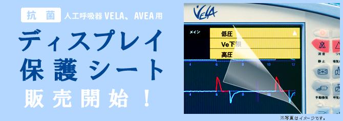 人工呼吸器 VELA、AVEA用 ディスプレイ保護シート