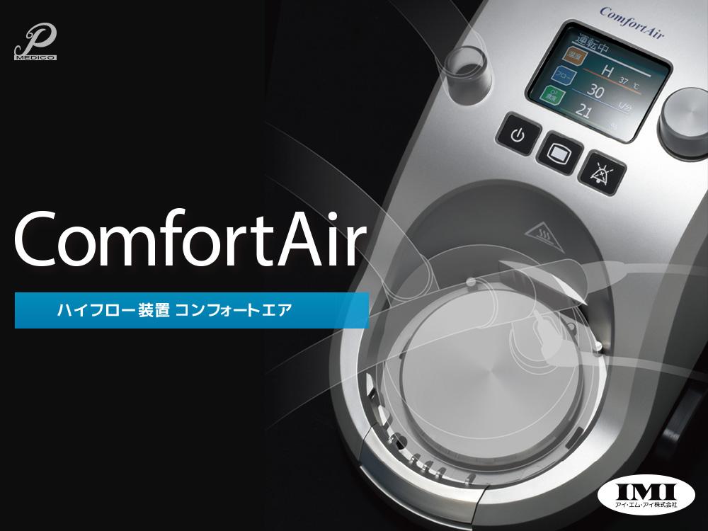 ハイフロー装置 ComfortAir コンフォートエア「販売開始のお知らせ」