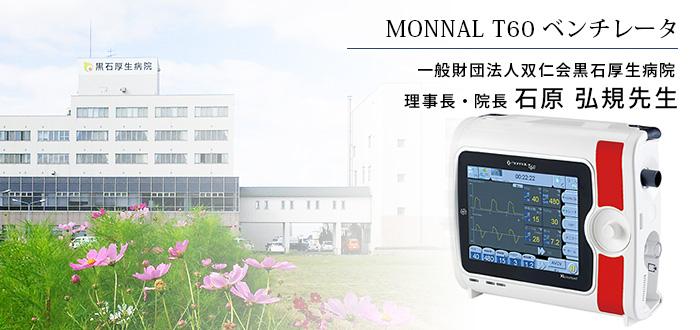 MONNAL T60 ベンチレータ<br>一般財団法人双仁会黒石厚生病院 理事長・院長 石原 弘規先生