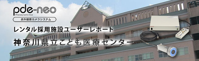 赤外観察カメラシステム PDE vol.1 肝芽腫の肺転移<br>神奈川県立こども医療センター 外科 北河 徳彦先生