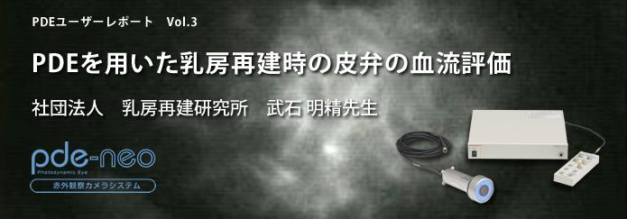 赤外観察カメラシステム PDE vol.3 乳房再建時の皮弁の血流評価<br />社団法人 乳房再建研究所 武石明精先生