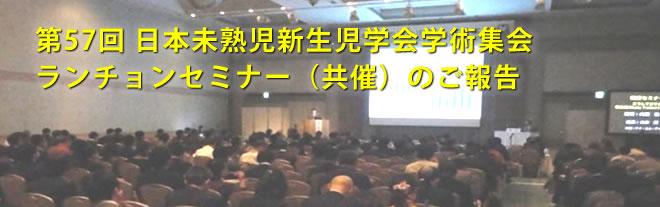 第57回日本未熟児新生児学会学術集会 ランチョンセミナー<br />「どうしていますか?新生児のLung Protective Strategy」