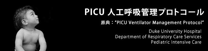 PICU人工呼吸管理プロトコール