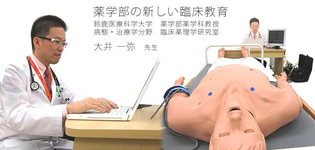 薬学部の新しい臨床教育<br />鈴鹿医療科学大学 薬学部薬学科教授 大井 一弥先生