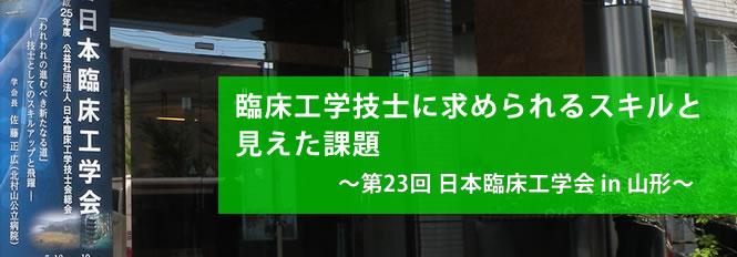 第23回日本臨床工学会「臨床工学技士に求められるスキルと見えた課題」