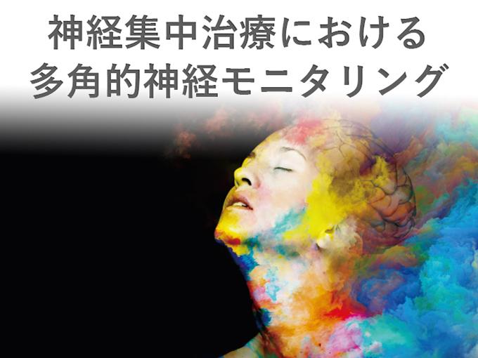 第46回日本救急医学会総会・学術集会 ランチョンセミナー「神経集中治療における多角的神経モニタリング」