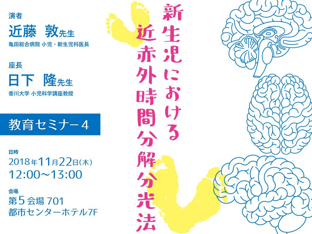 第63回日本新生児成育医学会・学術集会 教育セミナー「新生児における近赤外時間分解分光法」