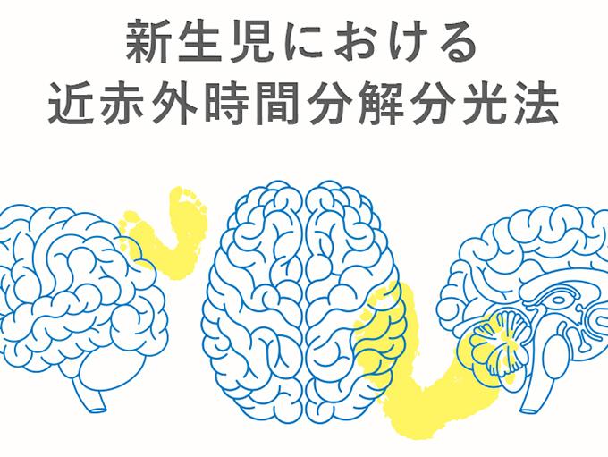 第63回日本新生児成育医学会・学術集会 教育セミナー</br>「新生児における近赤外時間分解分光法」