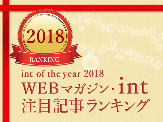 2018年の注目記事は?「WEBマガジン・int」記事ランキング