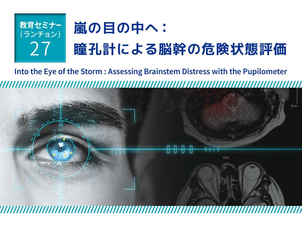 第46回日本集中治療医学会学術集会 教育セミナー「嵐の目の中へ:瞳孔計による脳幹の危険状態評価」