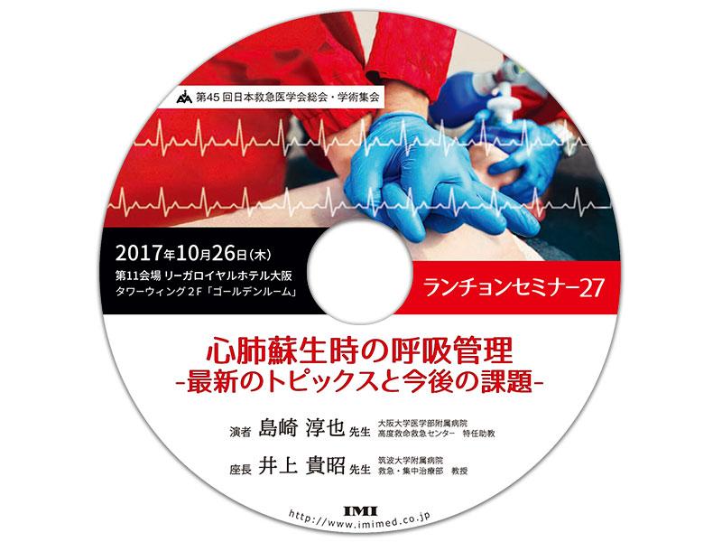 DVD「第45回日本救急医学会総会・学術集会 ランチョンセミナー27」