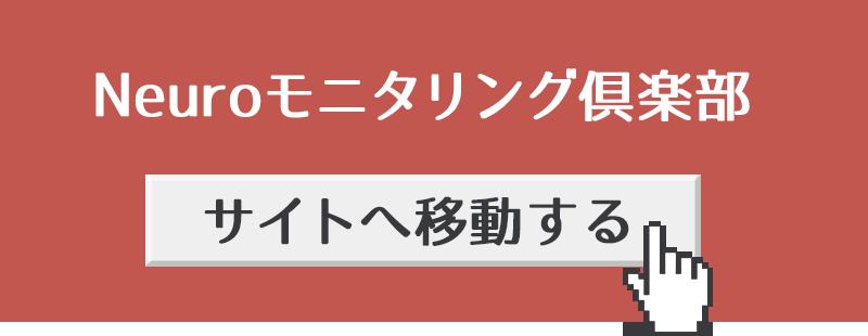 [Neuroモニタリング倶楽部]のご紹介
