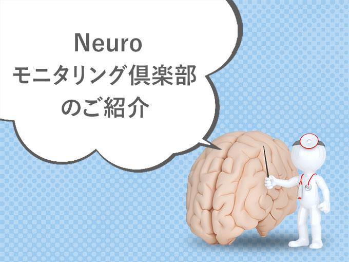 「Neuroモニタリング倶楽部」のご紹介