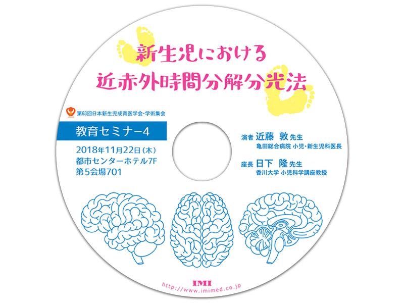 DVD「第63回日本新生児成育医学会・学術集会 教育セミナー4」