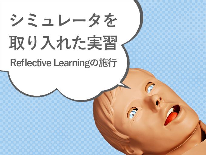 シミュレータを取り入れた実習 Reflective Learningの施行