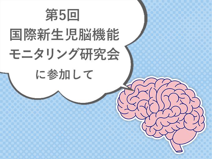 第5回 国際新生児脳機能モニタリング研究会に参加して