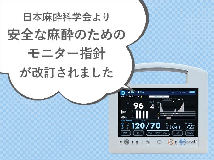 日本麻酔科学会より「安全な麻酔のためのモニター指針」が改訂されました。