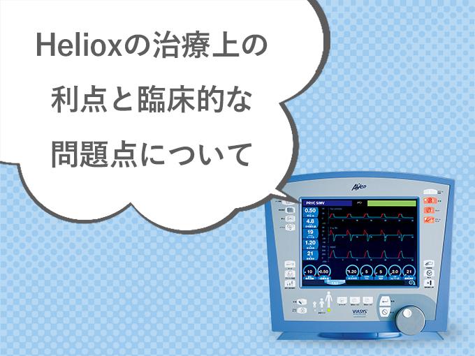 Helioxの治療上の利点と臨床的な問題点について