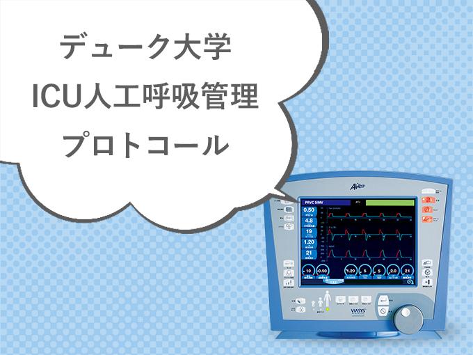 デューク大学 ICU人工呼吸器プロトコール