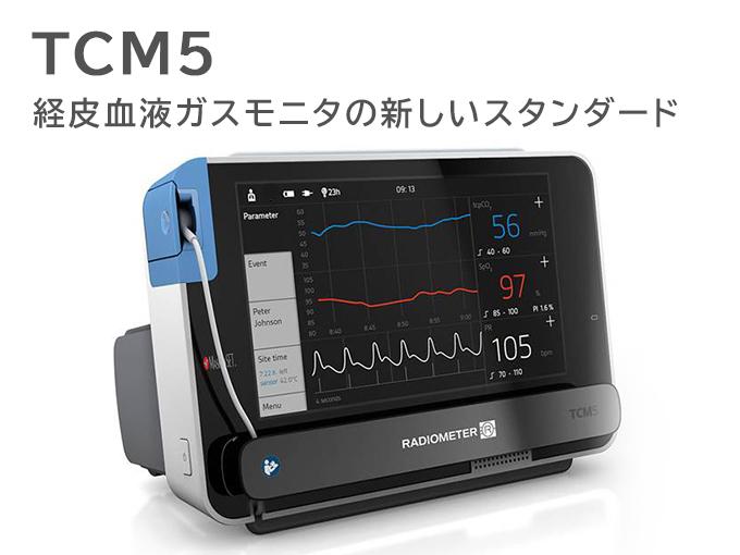 経皮血液ガスモニタ TCM5