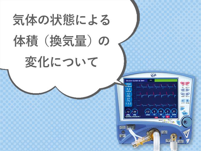 気体の状態による体積(換気量)の変化について