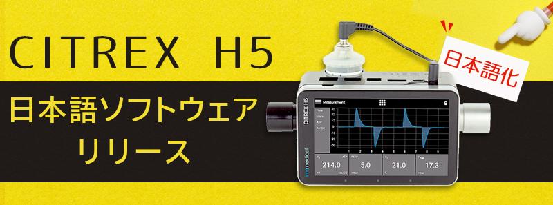 CITREX H5 日本語ソフトウェアリリース