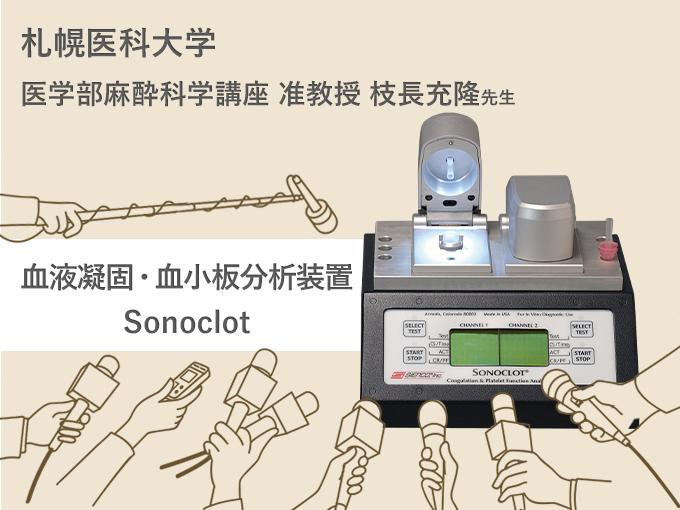 血液凝固・血小板分析装置 Sonoclot <br>札幌医科大学医学部麻酔科学講座 准教授 枝長充隆 先生