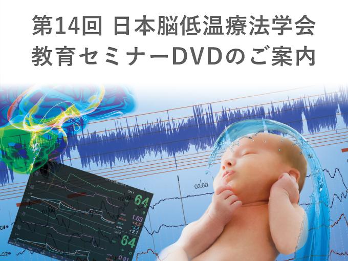 第14回日本脳低温療法学会 教育セミナー4<br>「新生児脳低温療法における脳モニタリング」セミナーDVDのご案内