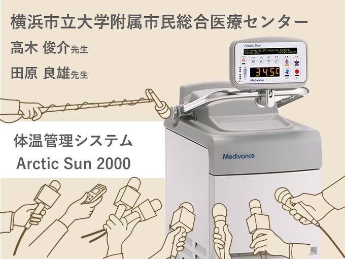 体温管理システム Arctic Sun 2000<br />横浜市立大学附属市民総合医療センター 高木 俊介先生、田原 良雄先生
