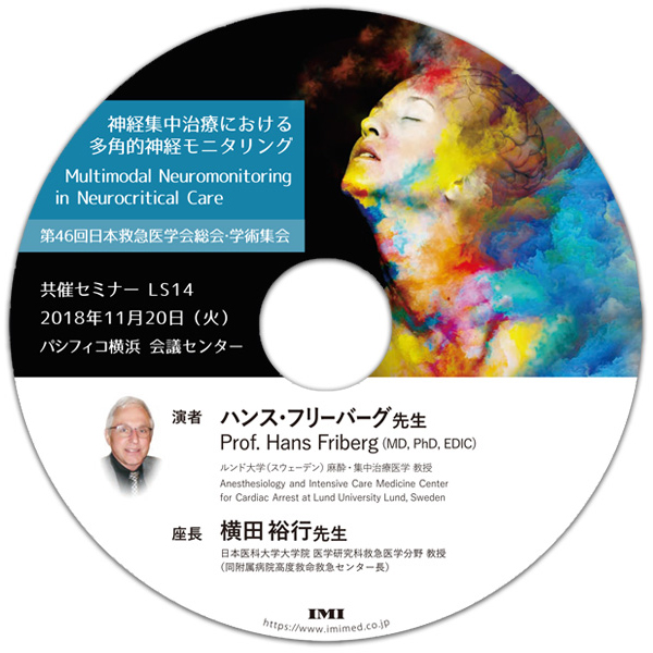 DVD「第46回日本救急医学会総会・学術集会 共催セミナーLS14」