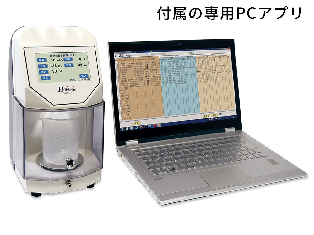ポンプセーフ HPS-1000