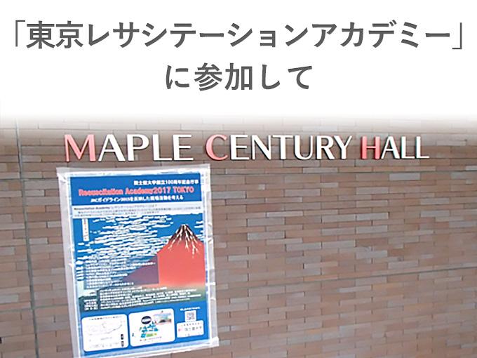 Tokyo Resuscitation Academy 2017 国士舘大学創立100周年記念<br />「東京レサシテーションアカデミー」