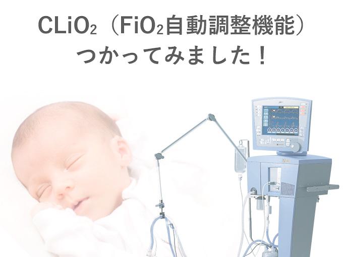 第19回 新生児呼吸療法モニタリングフォーラム レポート<br> 企業企画セッション8「CLiO<sub>2</sub>(FiO<sub>2</sub>自動調整機能)つかってみました!」